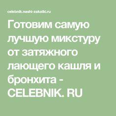 Готовим самую лучшую микстуру от затяжного лающего кашля и бронхита - CELEBNIK. RU