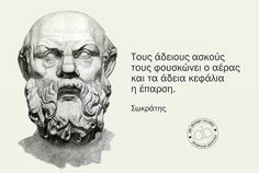 Socrates, Greek Quotes, Philosophy, Best Quotes, Psychology, Literature, Poems, Thoughts, Beautiful