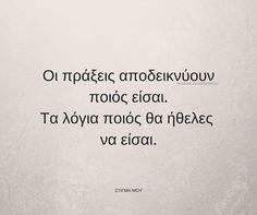 40 βαθυστοχαστες ελληνικές φράσεις που θα σας κάνουν να σκεφτείτε | διαφορετικό Rap Quotes, Mood Quotes, Life Quotes, Big Words, Greek Words, Meaningful Quotes, Inspirational Quotes, Religion Quotes, Perfection Quotes