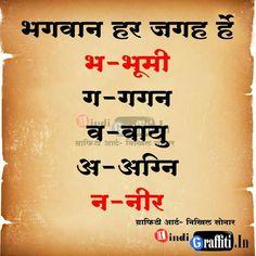 God is everywhere Krishna Quotes In Hindi, Osho Hindi Quotes, Radha Krishna Love Quotes, Lord Krishna, Old Quotes, Jokes Quotes, Life Quotes, Quotes Images, Sanskrit Mantra