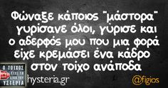 Free Therapy, Greek Quotes, My Mood, Funny Images, Lol, Funny Quotes, Jokes, Messages, Greeks