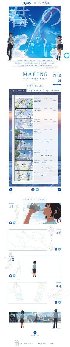 天然水×君の名は【飲料・お酒関連】のLPデザイン。WEBデザイナーさん必見!ランディングページのデザイン参考に(シンプル系)