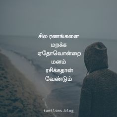Tamil Motivational Quotes, Tamil Love Quotes, Best Love Quotes, Life Failure Quotes, Relationship Quotes, Alone Quotes, True Quotes, Qoutes, Love Feeling Images