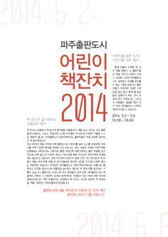 화이트타이포_어린이책잔치