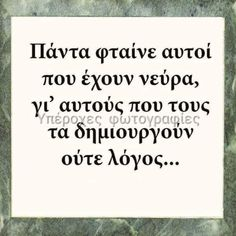 Greek Quotes, Medical, Notes, Math Equations, Humor, Report Cards, Medicine, Humour, Notebook