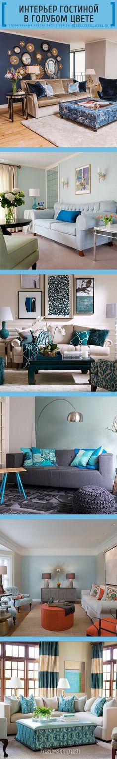 Интерьер гостиной комнаты в голубом цвете. Интересные идеи.