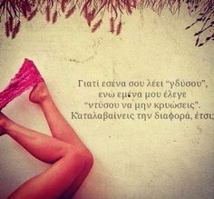 👌 Greek Words, Greek Quotes, Love Words, Movie Quotes, Relationships, How Are You Feeling, Love You, Feelings, Cards