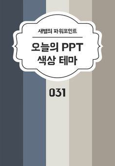 [PPT 색조합] PPT 색상 테마 031 (겨울네이비) PPT 다운로드 : 네이버 블로그 Ppt Design, Ppt Template Design, Layout Design, Templates, Colour Pallete, Color Schemes, Business Case Template, Presentation Layout, Portfolio Layout