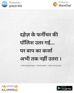 Hindi Quotes, Captions, Cards Against Humanity, Feelings, Reading, Reading Books