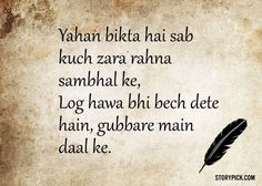 15 Urdu Poems That Will Stir Your Emotions With Simple Words Urdu Poetry Ghalib, Poetry Hindi, Mirza Ghalib Poetry, Urdu Poetry In English, Iqbal Poetry, Shyari Quotes, Poetry Quotes, Qoutes, People Quotes
