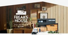 アメリカンライフスタイルの提案を軸に洋服、雑貨、インテリアなどを展開するアパレルブランド、FREAK'S STOREとのコラボレーション商品。庭を囲むウッドデッキや、カフェ風の対面キッチンなど、家族、仲間とのつながりをテーマにした規格住宅。