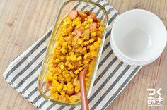 ハズさないおいしさ。ウィンナーとコーンのカレー炒め | 作り置き・常備菜レシピサイト『つくおき』