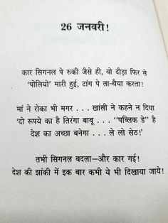 Poetry Hindi, Poetry Quotes, Hindi Quotes, Qoutes, Festival Quotes, Gulzar Poetry, Republic Day, Freedom Fighters, Love You Forever