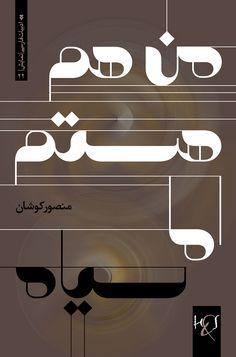 I Do Exist, I am Black | Cover Design: Kourosh Beigpour