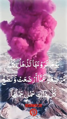 Sufi Quotes, Quran Quotes Love, Quran Quotes Inspirational, Islamic Love Quotes, Islamic Images, Islamic Videos, Islamic Pictures, Good Morning Messages, Good Morning Quotes