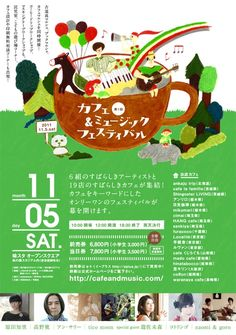 Cafe & Music Festival Dm Poster, Poster Layout, Print Layout, Layout Design, Creative Poster Design, Creative Posters, Japan Design, Japanese Poster Design, Music Flyer