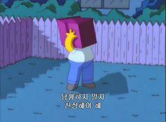 심슨 짤 심슨 배경화면 명언 명대사 카톡프사 많아요 : 네이버 블로그 Wow Words, Great Words, Treasure Boxes, Retro Aesthetic, The Simpsons, Mini Books, Photo Illustration, Cute Pictures, Snoopy