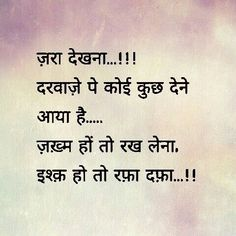 Shyari Quotes, Love Song Quotes, Crush Quotes, Words Quotes, Qoutes, Sayings, Deep Words, True Words, Hindi Words