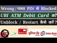 How To Unblock / Restart UBI ATM Debit Card Block Due To Wrong PIN Entered ? UBI ATM Card Unblock - YouTube Aadhar Card, Atm Card, Bank Of Baroda, Union Bank, Bank Of India, Science And Technology, Songs, Youtube, Cards