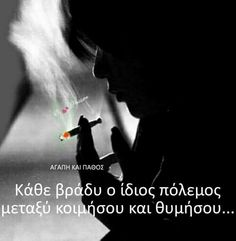 Feeling Loved Quotes, Love Quotes, Inspirational Quotes, Greek Quotes, Picture Video, Favorite Quotes, Texts, How Are You Feeling, Wisdom