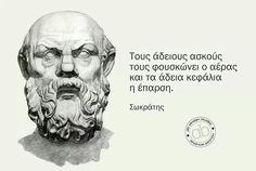 Socrates, Greek Quotes, Koi, Best Quotes, Philosophy, Literature, Poems, Inspiration, Beautiful