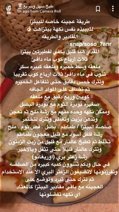 Biss Mane's media statistics and analytics Soup Recipes, Pizza Recipes, Cooking Recipes, Bread Recipes, Arabian Food, Coffee Drink Recipes, Cookout Food, Food Snapchat, Food Garnishes
