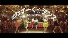 La PomPon 「恋はずーく☆ダンス」〜秘密結社 鷹の爪 DO(ドゥー)エンディング本人のみVER.ver.〜