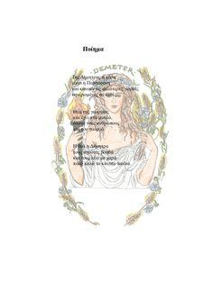 Το βιβλίο των θεών Greek
