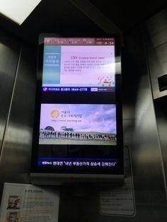 아파트 내 엘리베이터 우수사회적경제브랜드 광고
