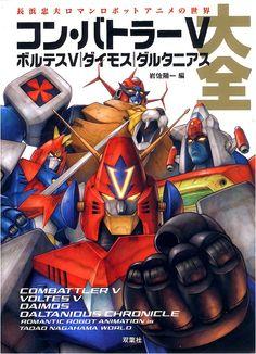 Chodenji Robot Combattler V, Chodenji Machine Volets V, Tosho Daimos & Mirai Robot Daltanias