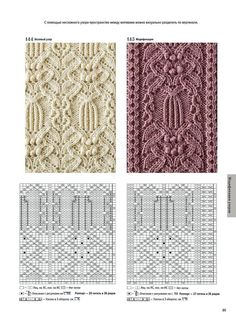 БОЛЬШАЯ КНИГА ЯПОНСКИХ УЗОРОВ Knitted Mittens Pattern, Cable Knitting Patterns, Crochet Motif Patterns, Knitting Stiches, Arm Knitting, Knitting Charts, Craft Patterns, Stitch Patterns, Filet Crochet