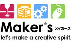 MAKER'S(メイカーズ) 本格的なものづくり工房が神戸に誕生。レーザーカッターの販売No1のコムネットが運営。:神戸
