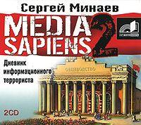 Media Sapiens 2. Дневник информационного террориста #knigger