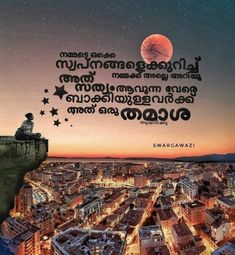 8 Malayalam Quotes Ideas Malayalam Quotes Quotes Life Quotes