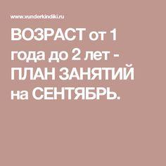 ВОЗРАСТ от 1 года до 2 лет - ПЛАН ЗАНЯТИЙ на СЕНТЯБРЬ.
