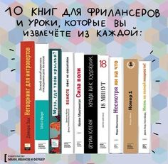 «Клуб фрилансеров: секреты, новости, общение»: темы Good Books, Books To Read, My Books, School Motivation, Study Motivation, Web Design, Motivational Books, Film Books, Instagram Blog