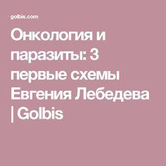 Онкология и паразиты: 3 первые схемы Евгения Лебедева   Golbis