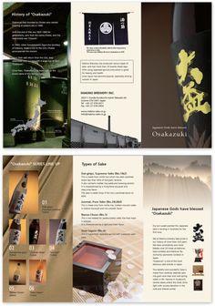 酒造メーカー海外向けパンフレット制作