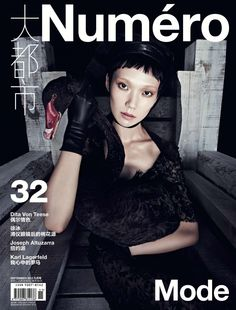 Tao Okamoto by Daniel Sannwald for Numéro China September 2013