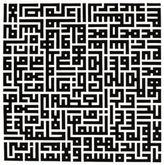 Calligraphy by Hassan Massoudy « Islamic Arts and Architecture