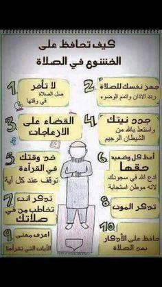 من أجل المحافظة على الصلاة