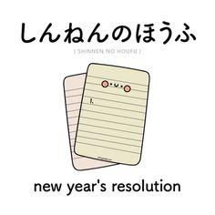 [507] しんねんのほうふ | shinnen no houfu | new year's resolution
