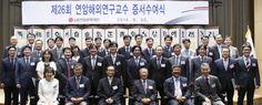 LG연암문화재단, 제26회 연암해외연구 증서수여식 개최