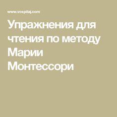 Упражнения для чтения по методу Марии Монтессори