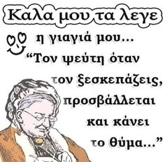 Words Quotes, Me Quotes, Sayings, Special Words, Greek Quotes, True Words, Quotations, Inspirational Quotes, Wisdom