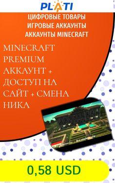 MINECRAFT PREMIUM АККАУНТ   ДОСТУП НА САЙТ   СМЕНА НИКА Цифровые товары Игровые аккаунты Аккаунты Minecraft