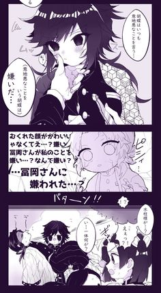 Anime Demon, Anime Manga, Anime Art, Demon Slayer, Slayer Anime, World Of Gumball, Demon Hunter, Anime Style, Doujinshi