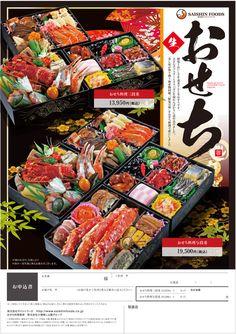 mochizuquiさんの提案 - おせち料理 店舗販売チラシ/ポスター | クラウドソーシング「ランサーズ」
