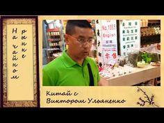 Китай с Виктором Ульяненко: на чайном рынке - YouTube