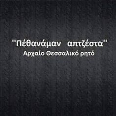 Ancient Memes, Funny Greek Quotes, True Words, Funny Photos, Just In Case, Qoutes, Wisdom, Lol, Sayings